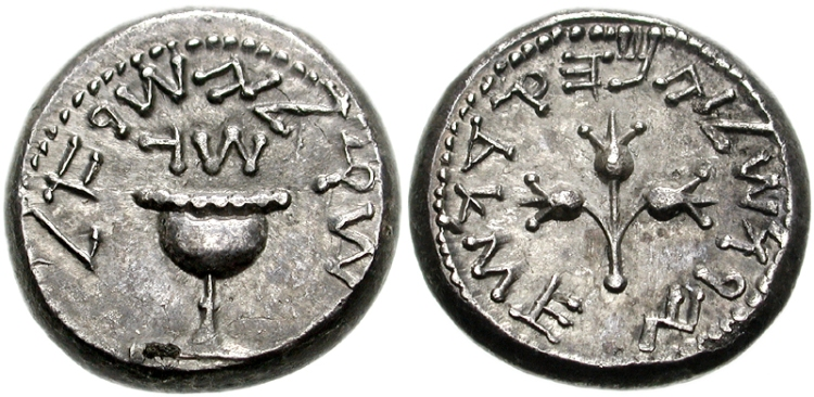 Jewish Revolt Coinage from 68 CE