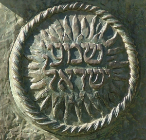"Inscription of the words ""Shema Yisrael"" at the Israeli Knesset (source: Wikipedia)"