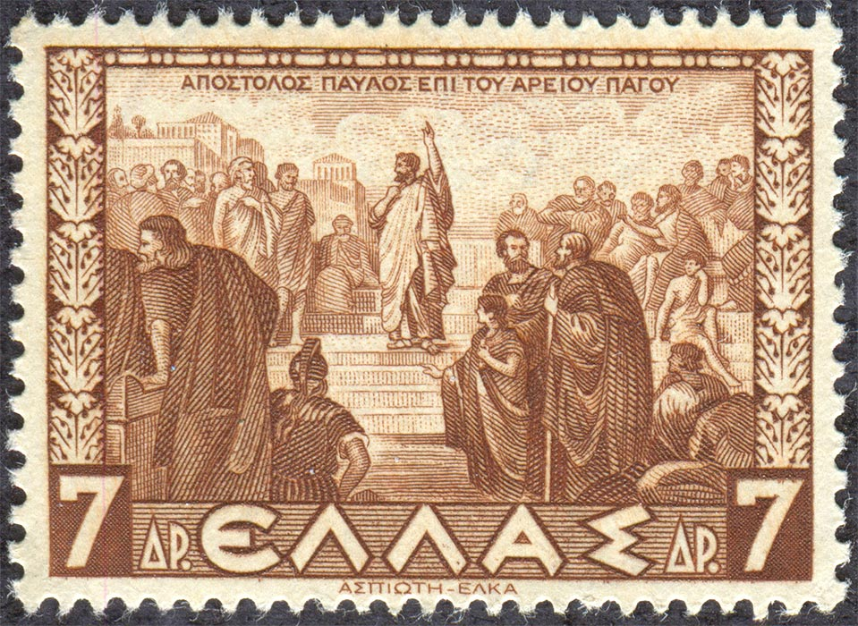 St. Paul preaching to the Athenians (Greek postage stamp, 1937)